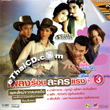 Karaoke VCD : OST - Pleng Rorn Lakorn Raeng - Vol.3