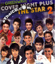 Grammy : Cover Night Plus from The Star - Vol.2