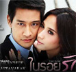 Thai TV serie : Nai Roy Ruk [ DVD ]