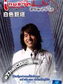 Taiwanese serie : The Hospital [ DVD ]