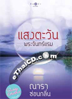 Thai Novel : Sang Tawan Prachan Ram
