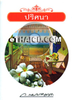 Thai Novel : Prissana