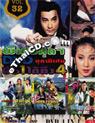 HK Movies : 4 in 1 - Vol.32 [ DVD ]