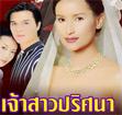 Thai TV serie : Jao Sao Prissana [ DVD ]