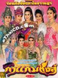 Concert lum ruerng : Rattanaslip Intathairard - Ga Gam Hong