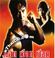 In The Line Of Duty 4 [ VCD ]