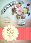 Book : Ruk Kum Sun Sun Tae Aoon Narn