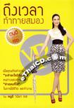 ฺBook : Tueng Wela Tar Tai Samorng