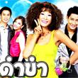 Thai TV serie : Dum Kum [ DVD ]