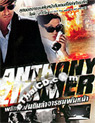 Anthony Zimmer [ DVD ]