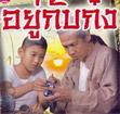 Thai TV serie : Yoo Kub Gong [ DVD ]