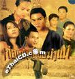 Klong Kaaw Noi Kah Mae [ VCD ]