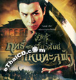 The Kung Fu Master - Vol.1 [ VCD ]