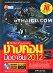 ฺBook : Tid Tung Lae Kae Punha Chabub Charng Com Mue Archeep 2012 +CD