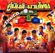 Muay Thai : Koo Mun Muay Thai - Knock Out - Vol.1