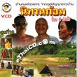 Nitarn Korm by Sri Kunsoe Vol. 10
