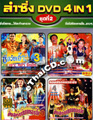 Concert DVD : Lum Sing : 4 in 1 - Vol.2