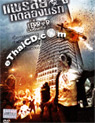 The Terror Experiment [ DVD ]