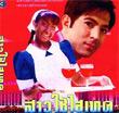 Thai TV serie : Sao Chai Hi-Tech (Kat English) [ DVD ]