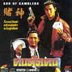 God of Gamblers [ VCD ]