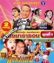 Lum Sing Concert VCD : Lum Sing Marathon - Vol.1