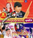 Lum Sing Concert VCD : Lum Sing Marathon - Vol.3