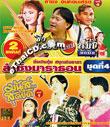 Lum Sing Concert VCD : Lum Sing Marathon - Vol.4