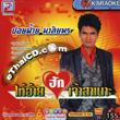 Karaoke VCD : Poifai Malaiporn - Hai Ai Huk Jao Sa Nor