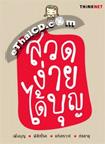 Book : Suad  Ngai Dai Bun