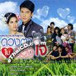 OST : Ch.3 - Duangta Nai Duang Jai