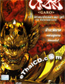 Garo The Movie-3D Red Requiem [ DVD ]