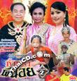 VCD : Lum Rueng : Kum Pra Pee Noi - Vol.2