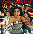 Ratchada Land [ VCD ]