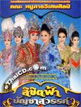 Concert lum ruerng : Nooparn WisedSlip - Likit Fah Buncha Sawan