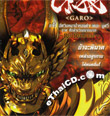 Garo The Movie - Red Requiem [ VCD ]