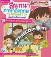 Book : Sontana Pasa English Nai Krobkrua Puer Srang Dek Sorng Pasa # Kijjawat Prajumwan Khong Noonoi +CD