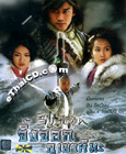 HK series : Flying Fox of Snowy Mountain - Box.3