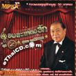MP3 : Suthep Wongkumhaeng - Ummata Pleng Ruk Vol.2