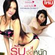 Rub Jud Nhuk [ VCD ]