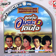 MP3 : Krung Thai - Ummata Loog Thung Don Jai - Vol.2