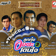 MP3 : Krung Thai - Ummata Loog Thung Don Jai - Vol.3