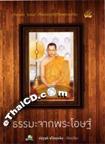 ฺBook : Thamma Jark Pra Aot