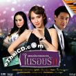 Karaoke VCD : OST : Nai Roy Ruk
