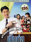 Thai TV serie : Pen Tor (Vol. 135) Ep. 147-150 [ DVD ]