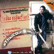 Karaoke VCD : Cham Chamrum - Ruam Hit Pleng Dunk Cham Chamrum