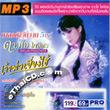 MP3 : 5 in 1 - Daojai Paijit - Jao Por Shanghai