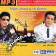 MP3 : Praiwan Lookpetch & Chai Muangsingh