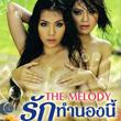 Ruk Tum Nong Nee [ VCD ]