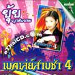 Karaoke VCD : Yui Yardyer - Medley Sarm Cha Vol.4