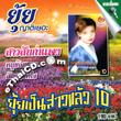 Karaoke VCD : Yui Yardyer - Yui Pen Sao Leaw - Vol.10